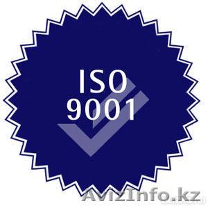 ISО 9001 Сертификация - Изображение #1, Объявление #1028516
