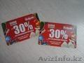 Продам скидучную карту Sulpak на 30%(в наличии две штуки)