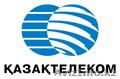 АО Казахтелеком