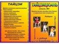 Курсы Тайцзи и Цигун в Темиртау.