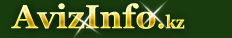 Карта сайта AvizInfo.kz - Бесплатные объявления рыбы,Темиртау, продам, продажа, купить, куплю рыбы в Темиртау